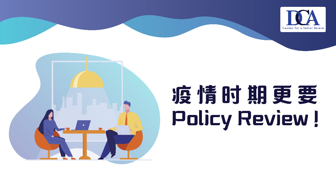 疫情时期,Policy Review更重要!