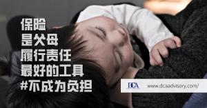 保险是父母履行责任最好的工具!