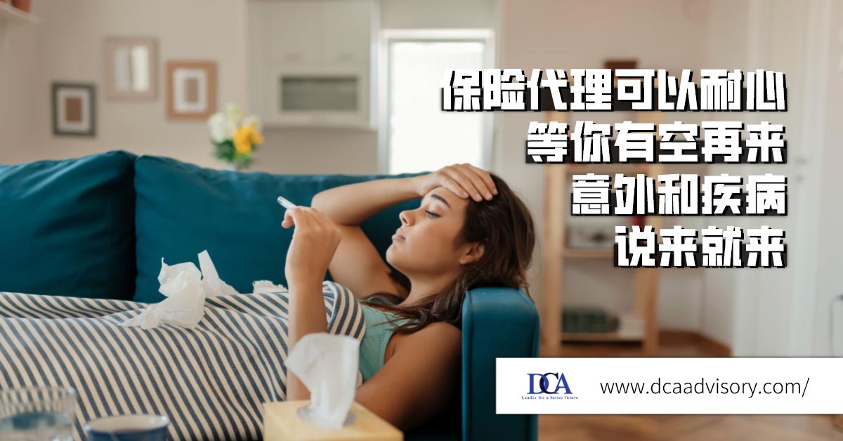保险代理可以耐心等你有空再来,意外和疾病说来就来!