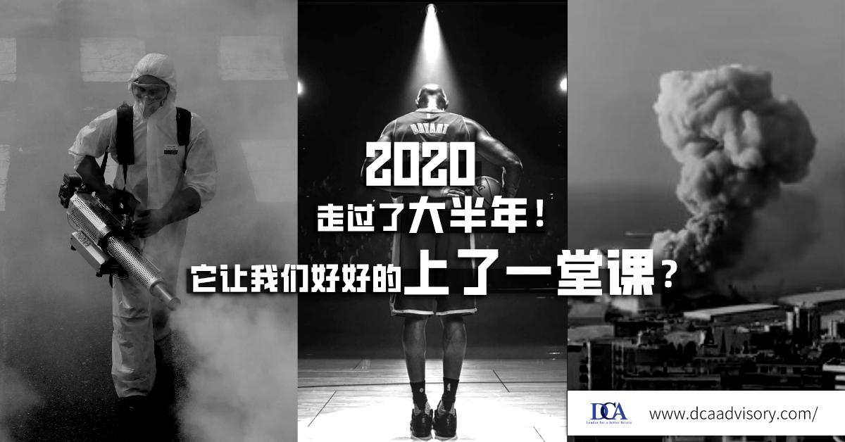 2020这一年给我们上了一堂课!